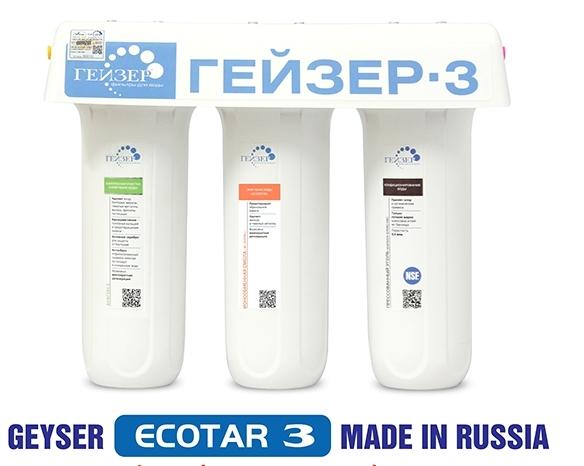 Máy Ecotar - 3 Made in russia
